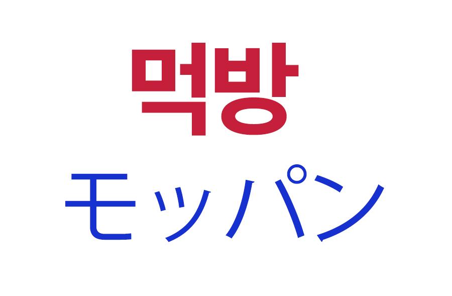 モッパン 韓国 語