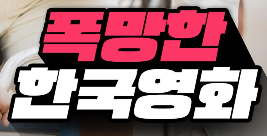 「폭망한 한국영화 大失敗した韓国映画」