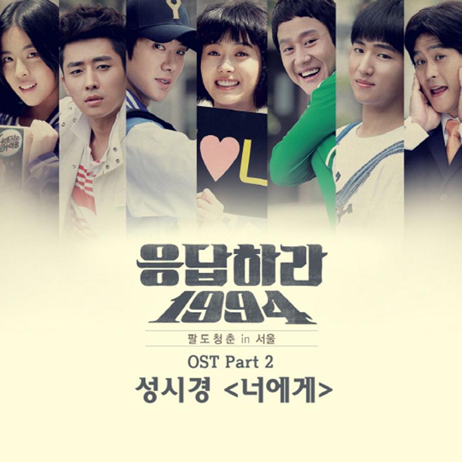 出典:韓国ドラマ<応答せよ1994>、2013年作