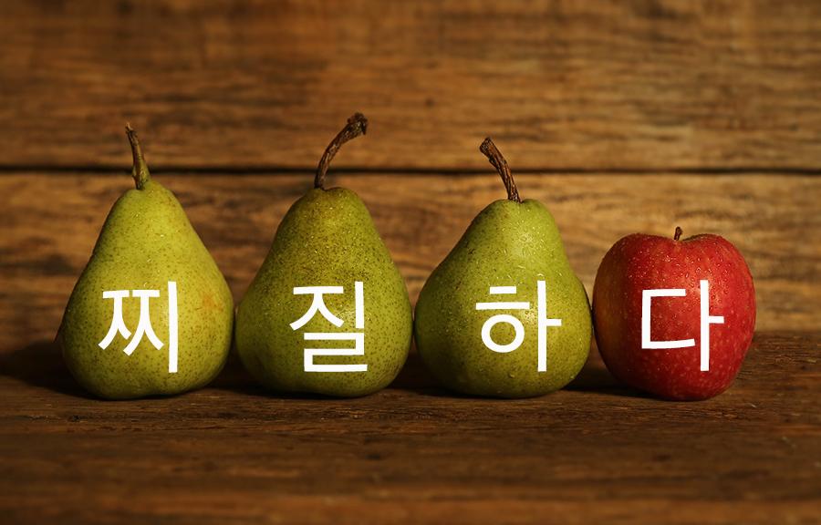 【中級】韓国語「찌질하다(ッチジルハダ)」を覚える