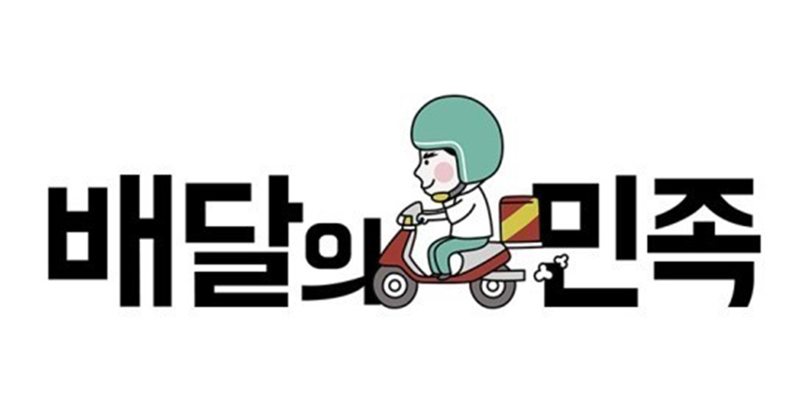 韓国の出前アプリ「배달의 민족(配達の民族)」