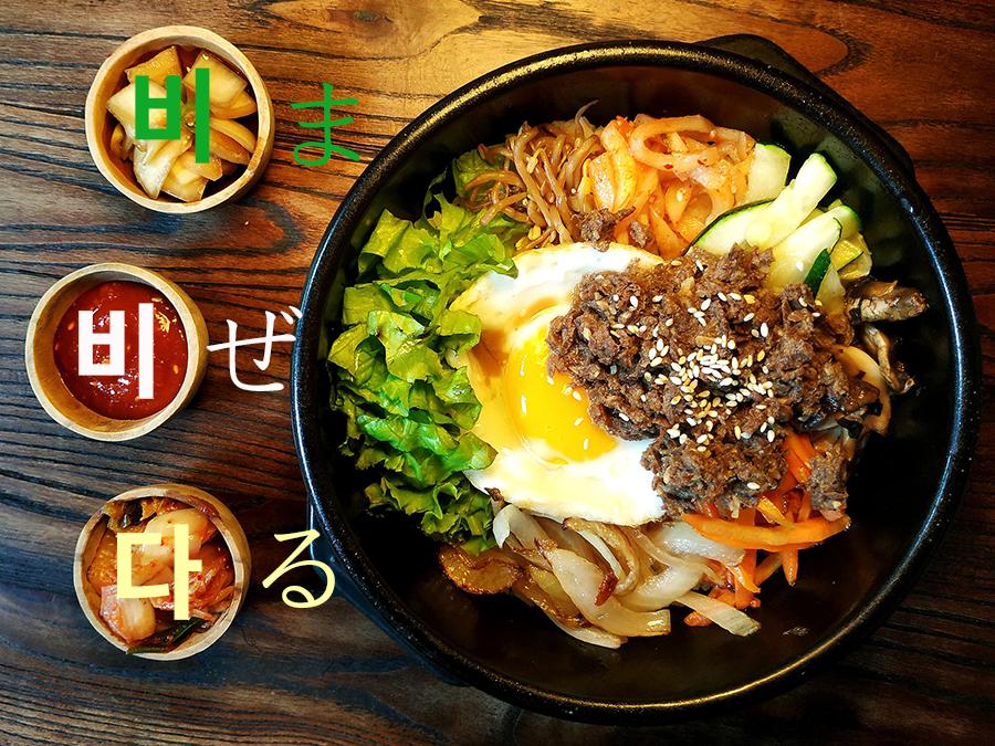 【初級】韓国語「비비다(擦る、揉む、混ぜる)」を覚える