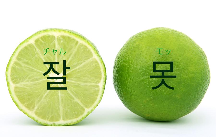 【中級】韓国語「잘못(チャルモッ)ー」を覚える