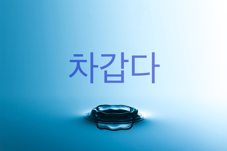 【中級】韓国語「차갑다(チャガプタ)」を覚える