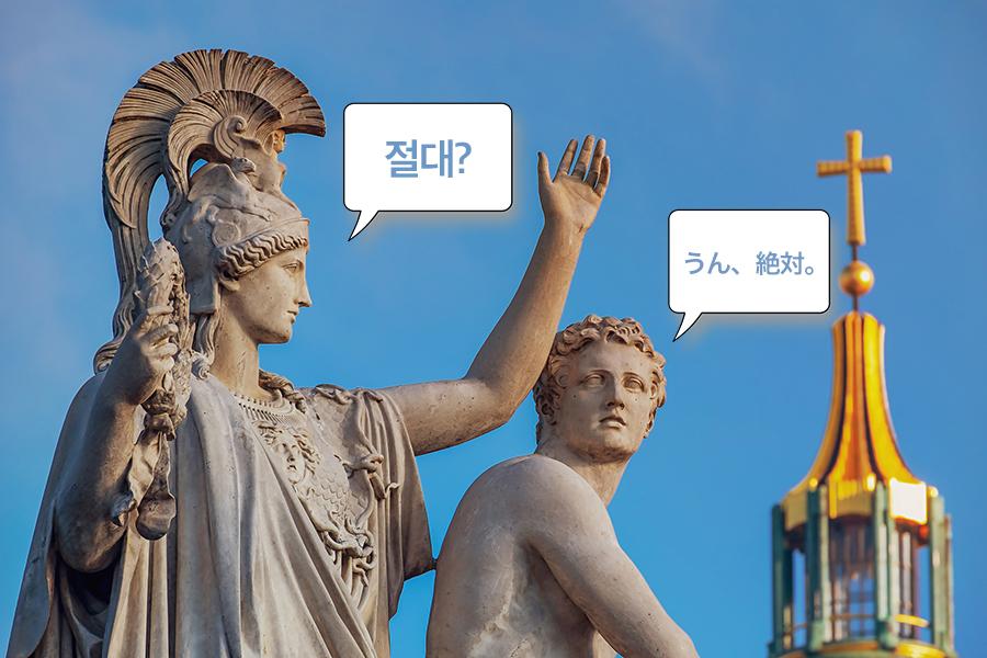 【初級】韓国人がよく使う「절대(絶対)」を覚える