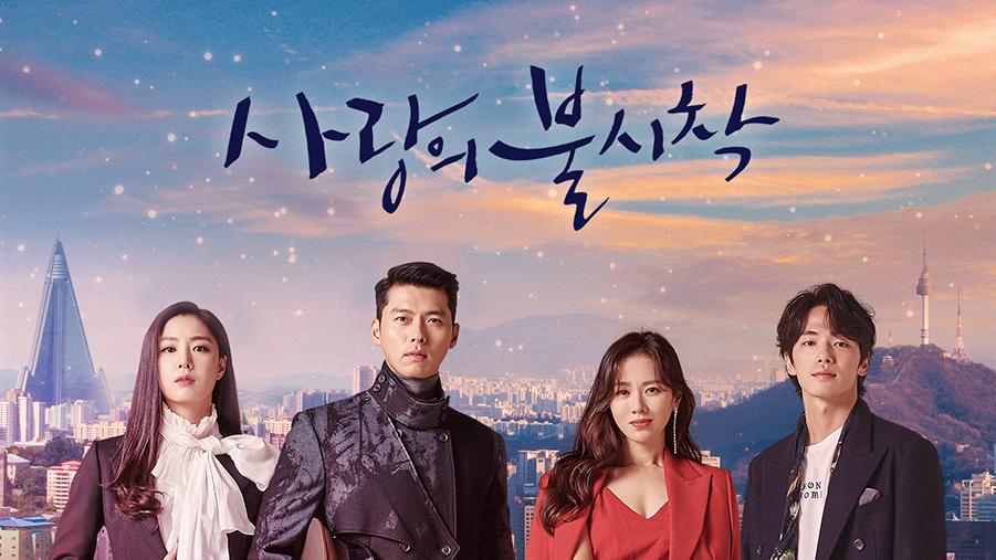 【韓国ドラマ】「愛の不時着」を紹介します