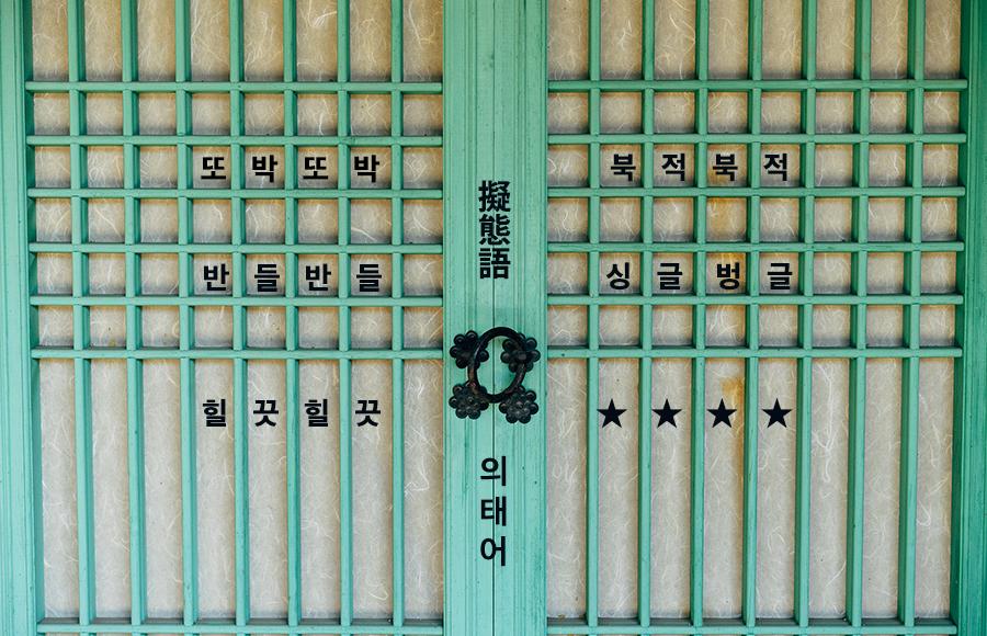 【中級】韓国でよく使われる「擬態語」を覚える ①
