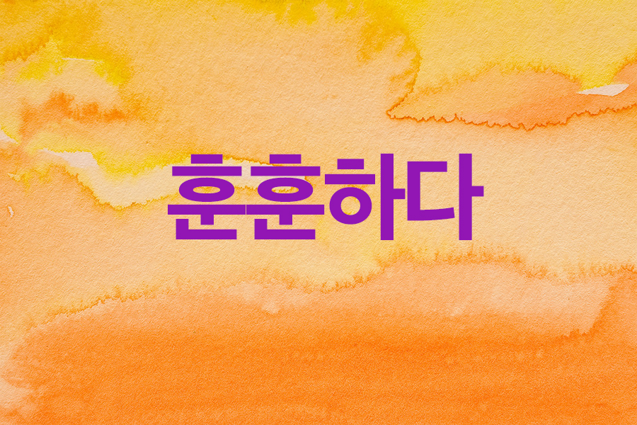 【中級】韓国語「훈훈하다(フンフンハダ)」を覚える