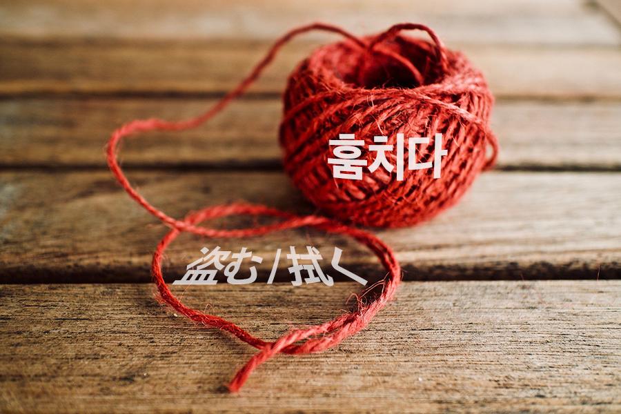 【初級】韓国語「훔치다(フムチダ)」を覚える