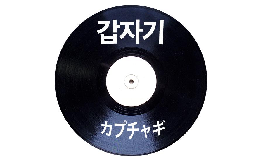 【初級】韓国語「갑자기(カプチャギ)」を覚える