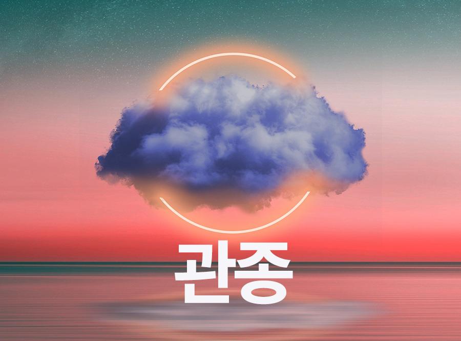 【中級】韓国語の新造語「관종(クァンジョン)」とは?
