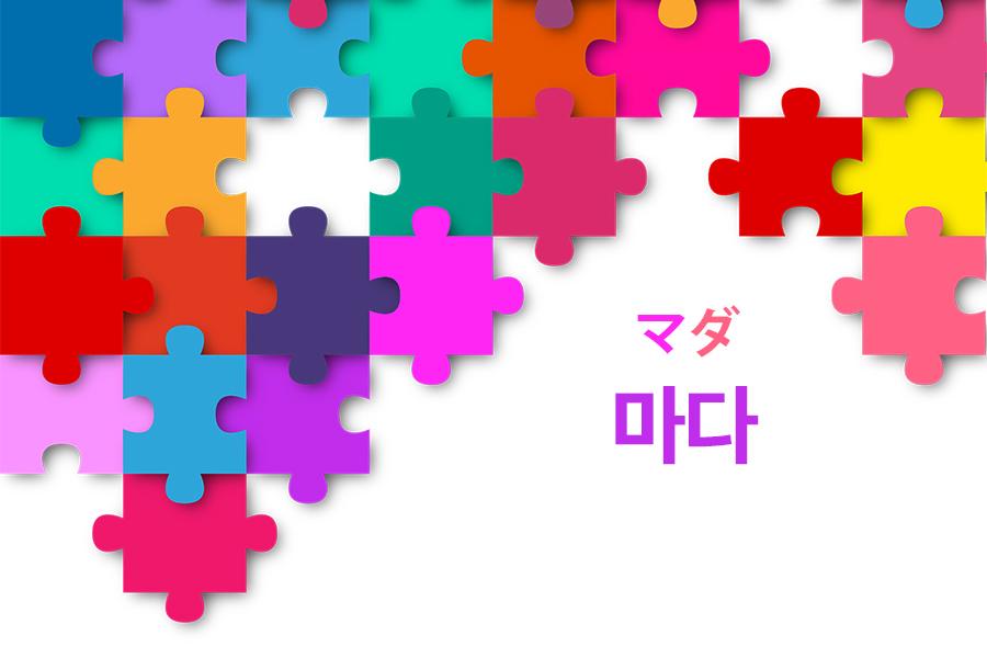 【初級】韓国語「마다(マダ)」を覚える