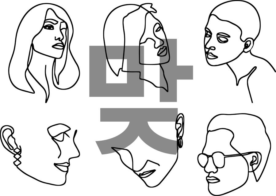 【中級】韓国語「맞(マッ)-」を覚える