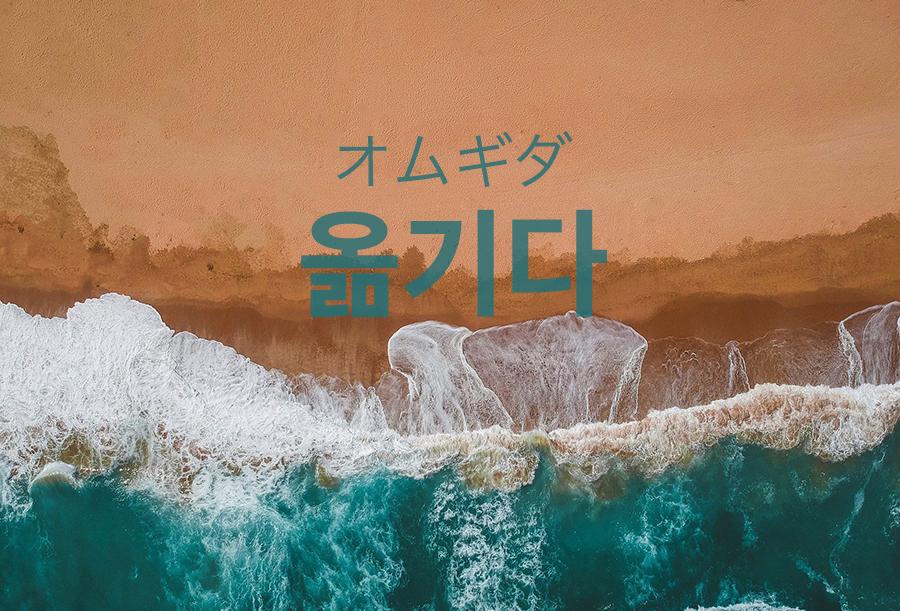 【中級】韓国語「옮기다(オムギダ)」を覚える
