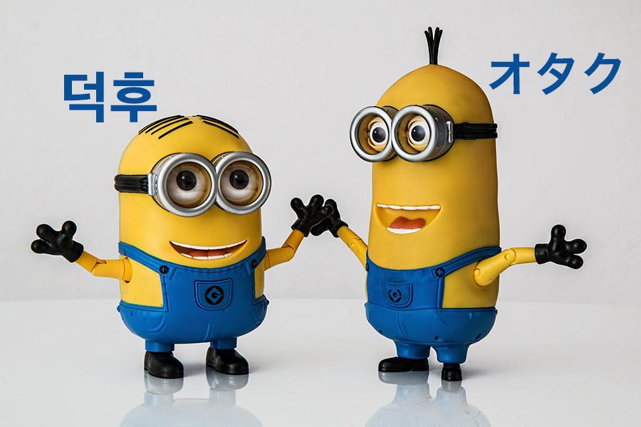 【新造語】韓国語「덕후(トック)」の意味と使い方を覚える