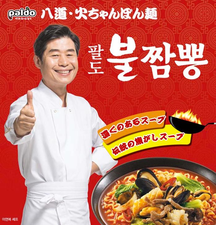 火の香りがする八道の火ちゃんぽん麺が本当に辛かった!