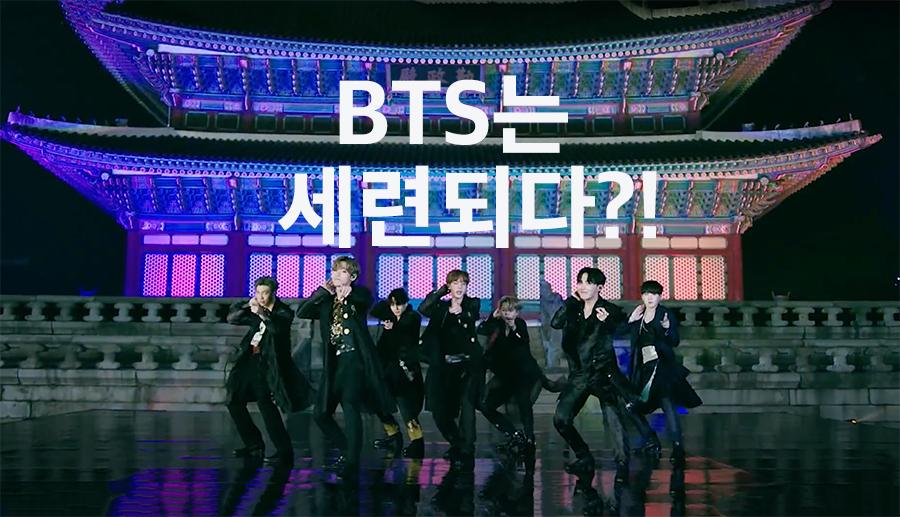 【中級】BTS(防弾少年団)は세련되다(セリョンテダ)?!
