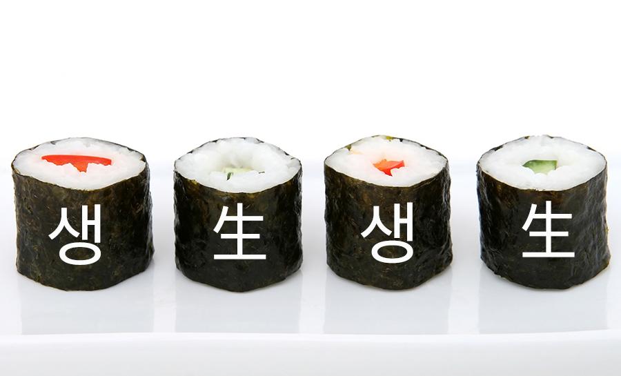 【中級】韓国語「생(セン)」はどんな意味?