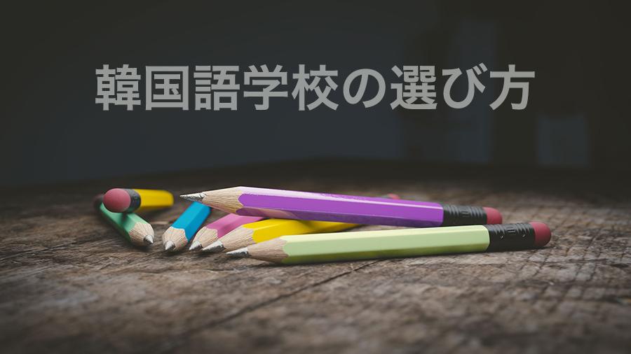 【韓国語】韓国語学校の選び方と勉強方法の紹介