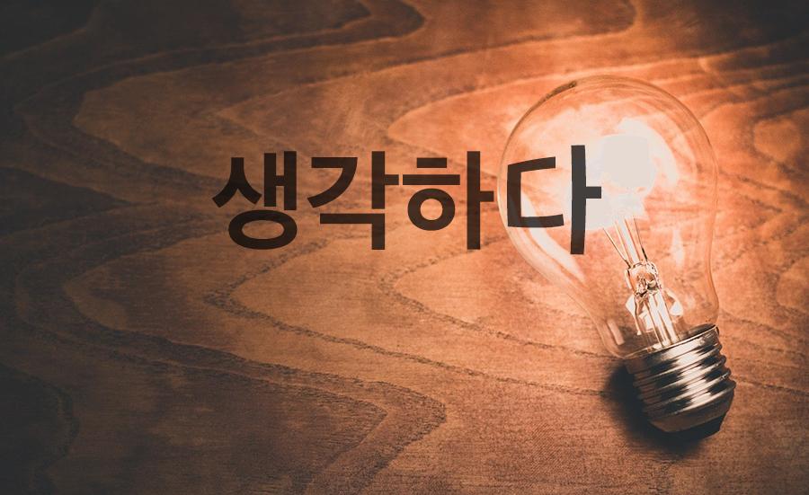【初級】韓国語「생각하다(センガカダ)」を覚える
