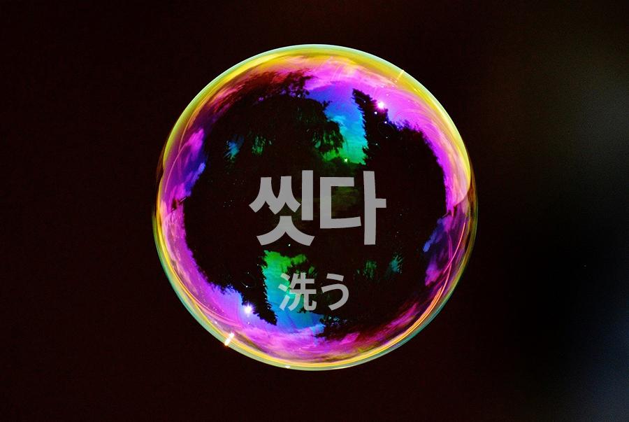 【初級】韓国語で「洗う」は何と言う?