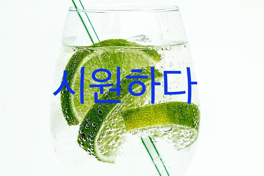 【中級】韓国語「시원하다(シウォンハダ)」を覚える
