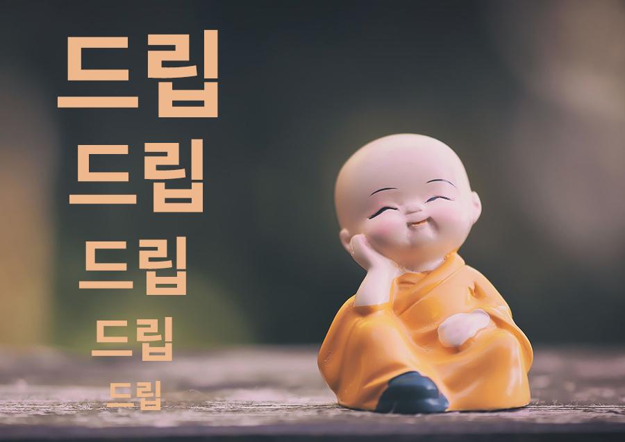 【新造語】韓国語「드립(トゥリプ)」はどんな意味?