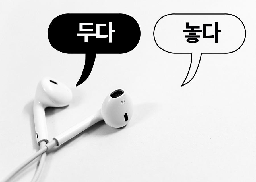 【初級】韓国語で「置く」は何と言う?