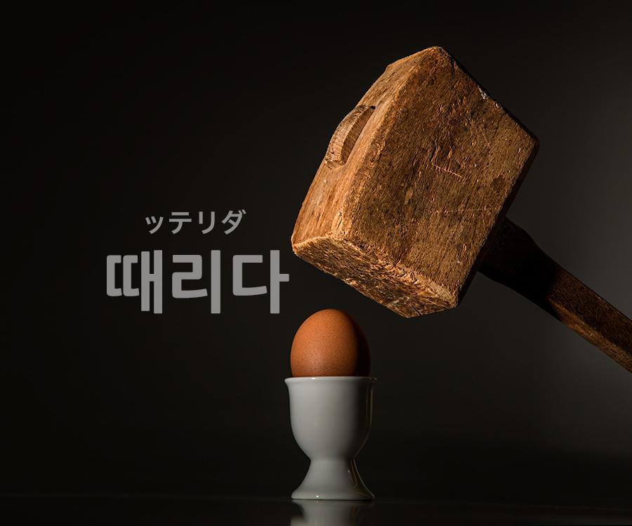 【中級】韓国語「때리다:ッテリダ」を覚える