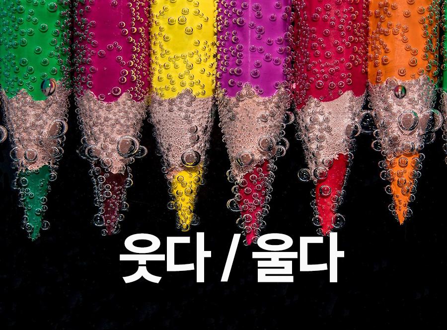 【初級】韓国語「웃다(笑う)/울다(泣く)」を覚える